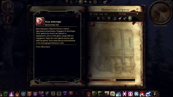 Памятные вещицы для Dragon Age: Origins