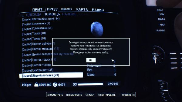 Hotkeys / Горячие клавиши для Fallout 4