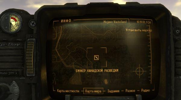 Тень Пустошей для Fallout: New Vegas