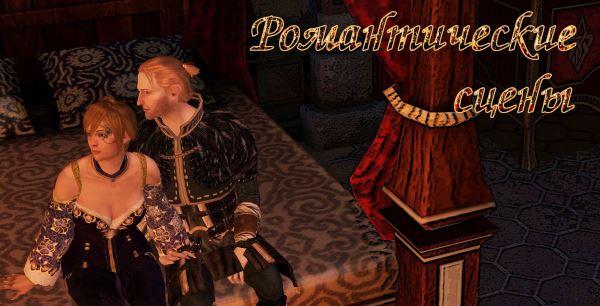 Повторяющиеся романтические сцены - Repeatable Romance Scenes для Dragon Age 2