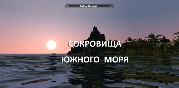СОКРОВИЩА ЮЖНОГО МОРЯ для TES V: Skyrim