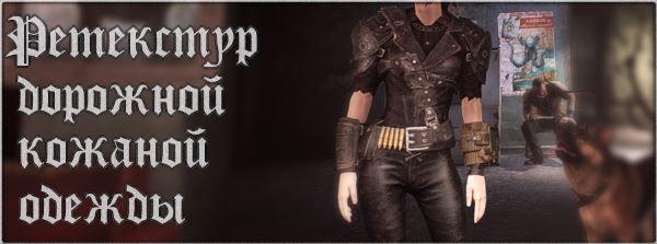 Тёмный ретекстур Дорожной Кожаной Одежды для Fallout 4