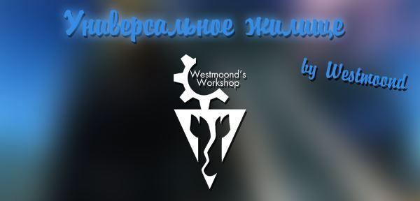 Универсальное жилище для TES V: Skyrim
