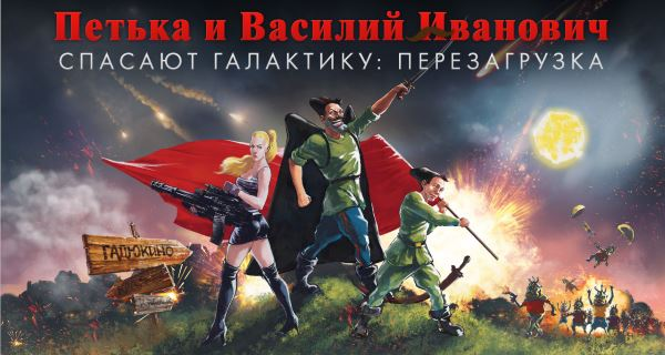 Сохранение для Петька и Василий Иванович спасают галактику: Перезагрузка (100%)