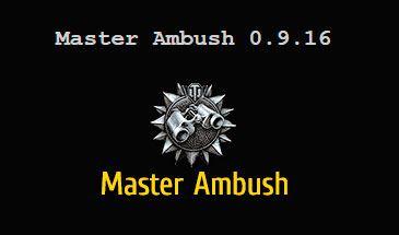 Мод автоматического расчета шанса засвета после выстрела [Master Ambush] для World of Tanks 0.9.16