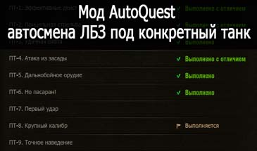 AutoQuest - автосмена ЛБЗ под конкретный танк для World of Tanks 0.9.16