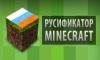 Русификатор для Minecraft v 1.1