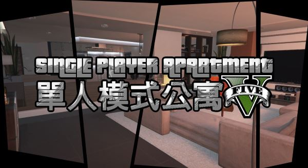 Single Player Apartment (1 Year Anniversary) v 1.8 для GTA 5