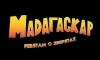 Патч для Мадагаскар: Ребятам о Зверятах v 1.0