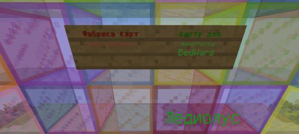 Ледиолус - BedWars Карта для Майнкрафт 1.11