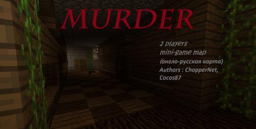 Murder 2 players - выживи против маньяка для Майнкрафт 1.11