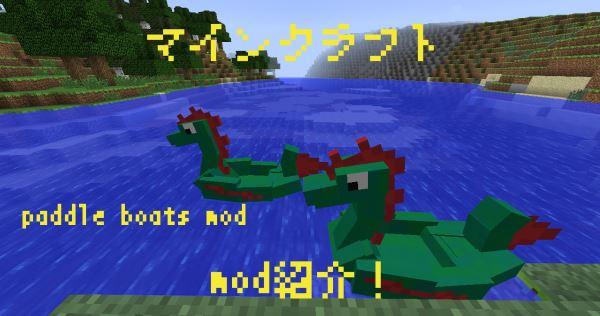 Paddle Boats для Майнкрафт 1.7.10