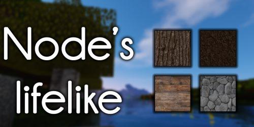 Node's Lifelike для Майнкрафт 1.12.2