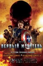 Капитан Америка: Первый Мститель (2011) CAMRip