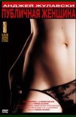 La Femme Publique / Публичная женщина (1984) DVD5
