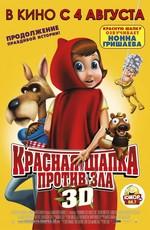 Hoodwinked Too! Hood VS. Evil / Красная Шапка против зла (2011) CAMRip