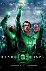 Зеленый Фонарь / Green Lantern (2011) CamRip