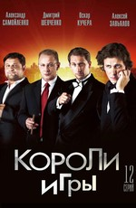 Короли игры (2008) DVD-9