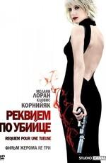 Реквием по убийце / Requiem pour une tueuse (2011) DVDRip