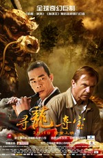 The Dragon Pearl (2011/ DVDRip/Лицензия)