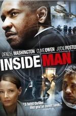 Inside Man / Не пойман - не вор (2006) HDRip
