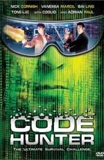 Code Hunter / Охотник за кодами (2002/DVDRip)