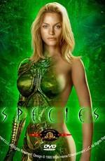 Species / Особь (1995/HDRip)