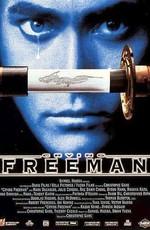 Crying Freeman / Плачущий убийца (1995/DVDRip)