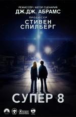 Супер 8 / Super 8 (2011) TS