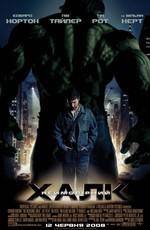 The Incredible Hulk / Невероятный Халк (2008) BDRip