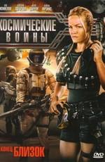 Battlespace / Космические войны (2006) DVDRip