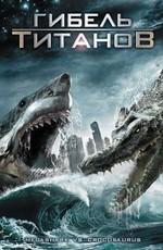 Гибель титанов: Мега-Акула против Крокозавра (2010) DVDRip
