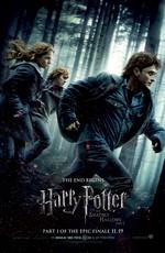 Гарри Поттер и Дары смерти: Часть 1 (2010/BDRip/AVC)