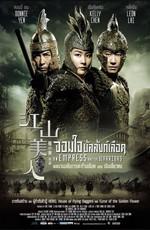 Императрица и Воины / An Empress and The Warriors (2008/DVDRip)