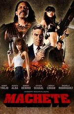 Мачете / Machete (2010) DVDRip