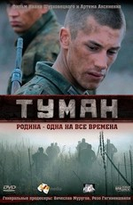 Туман (2010) DVDRip