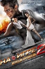 На игре 2. Новый уровень (2009) DVDRip
