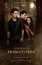 Сумерки. Сага. Новолуние / The Twilight Saga: New Moon (2009) HDRip