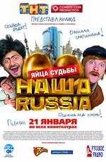 Наша Russia: Яйца судьбы (2010) BDRip