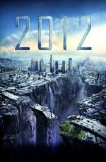 2012 (2009/DVDRip)