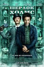 Шерлок Холмс / Sherlock Holmes (2009) DVDRip