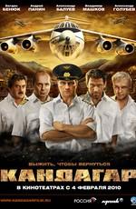 Кандагар (2010) BDRip