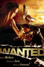 Особо опасен / Wanted (2008) DVDRip