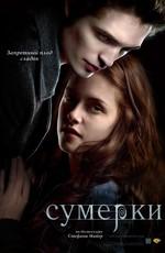 Сумерки / Twilight (2008) DVDRip