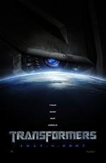Трансформеры / Transformers (2007) DVDRip
