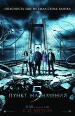Пункт назначения 5 / Final Destination 5 (2011) TS