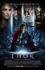 Тор / Thor (2011) CAMRip