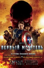 Первый мститель / Captain America: The First Avenger (2011) CAMRip
