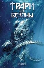 Твари из бездны (2008) DVDRip