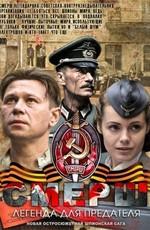 СМЕРШ. Легенда для предателя [01-04 из 4] (2011) SATRip